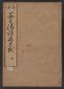"""Cover of """"Chanoyu hyōrin v. 5"""""""