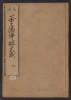 Cover of Chanoyu hyōrin v. 6