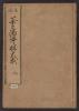 """Cover of """"Chanoyu hyōrin v. 6"""""""