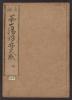 """Cover of """"Chanoyu hyōrin v. 7"""""""