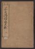 """Cover of """"Chanoyu hyōrin v. 8"""""""