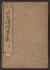 Cover of Chanoyu hyol,rin v. 8