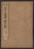 Cover of Chanoyu hyōrin v. 9