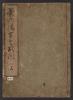 Cover of Chanoyu kokon wakumon v. 1