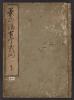 Cover of Chanoyu kokon wakumon v. 2