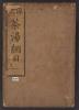 """Cover of """"Chanoyu kōmoku v. 1"""""""