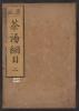 """Cover of """"Chanoyu kōmoku v. 2"""""""