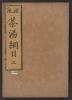 """Cover of """"Chanoyu kōmoku v. 3"""""""