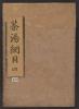 """Cover of """"Chanoyu kōmoku v. 4"""""""