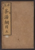"""Cover of """"Chanoyu kōmoku v. 5"""""""
