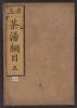 Cover of Chanoyu kol,moku v. 5