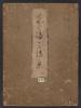"""Cover of """"Chanoyu sandenshū v. 1"""""""