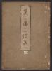 Cover of Chanoyu sandenshul, v. 2