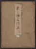 """Cover of """"Chanoyu sandenshū v. 3"""""""