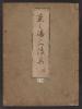 """Cover of """"Chanoyu sandenshū v. 4"""""""