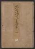 Cover of Chanoyu shin no daisu v. 1