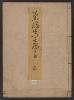 Cover of Chanoyu shin no daisu v. 2