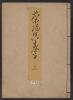 Cover of Chanoyu shin no daisu v. 3