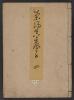 Cover of Chanoyu shin no daisu v. 4