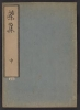 Cover of Chashū v. 2