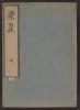 "Cover of ""Chashū v. 2"""