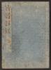 "Cover of ""Chikufu shōroku v. 1"""