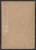 "Cover of ""Denshin kaishu Hokusai manga v. 11"""