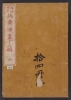 Cover of Denshin kaishu Hokusai manga v. 13