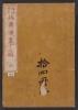 "Cover of ""Denshin kaishu Hokusai manga v. 13"""