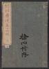 "Cover of ""Denshin kaishu Hokusai manga v. 14"""