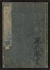 "Cover of ""Denshin kaishu Hokusai manga v. 1"""