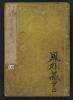 Cover of Denshin kaishu Hokusai manga v. 2