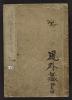 Cover of Denshin kaishu Hokusai manga v. 4