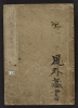 "Cover of ""Denshin kaishu Hokusai manga v. 4"""