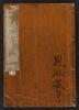 Cover of Denshin kaishu Hokusai manga v. 8