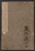 "Cover of ""Denshin kaishu Hokusai manga v. 9"""