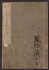 Cover of Denshin kaishu Hokusai manga v. 9
