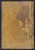 Cover of Edo daisetsuyol, kaidaigura v. 2