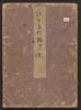 """Cover of """"Edo meisho Sumida ichiran v. 1"""""""