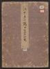 """Cover of """"Edo meisho Sumida ichiran v. 2"""""""