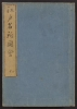 Cover of Edo meisho zue v. 10
