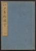 """Cover of """"Edo meisho zue v. 10"""""""