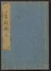 """Cover of """"Edo meisho zue v. 1"""""""