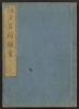 """Cover of """"Edo meisho zue v. 2"""""""