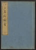 """Cover of """"Edo meisho zue v. 3"""""""