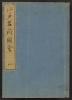"""Cover of """"Edo meisho zue v. 4"""""""