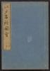 """Cover of """"Edo meisho zue v. 5"""""""
