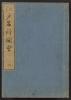 """Cover of """"Edo meisho zue v. 6"""""""
