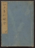 Cover of Edo meisho zue v. 7