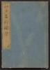 """Cover of """"Edo meisho zue v. 7"""""""